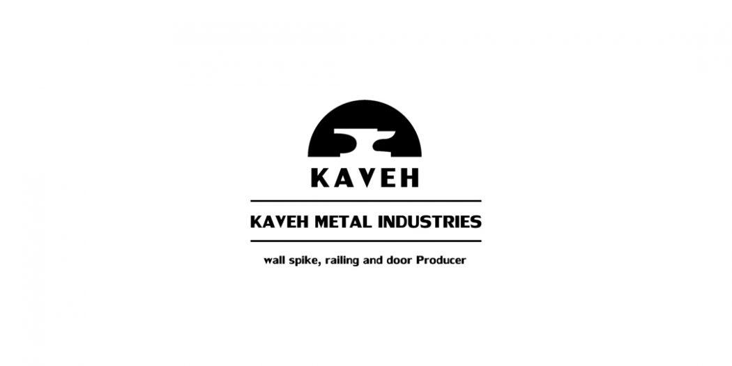 صنایع فلزی کاوه