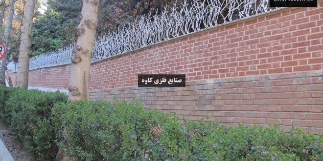 حفاظ دیوار ساختمانی